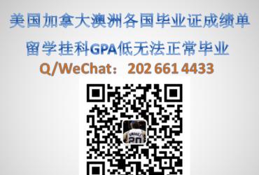 在哪买新西兰毕业证&买毕业证&Q微2026614433&购买新西兰文凭&买新西兰学历证书&Canada毕业证